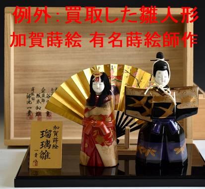 加賀蒔絵瑠璃雛(雛人形)