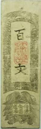 信濃全国通用札(美濃高須藩 銭百文札)