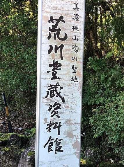 荒川豊蔵資料館(可児市)