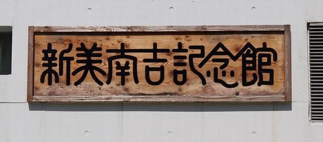 新美南吉記念館(半田市)