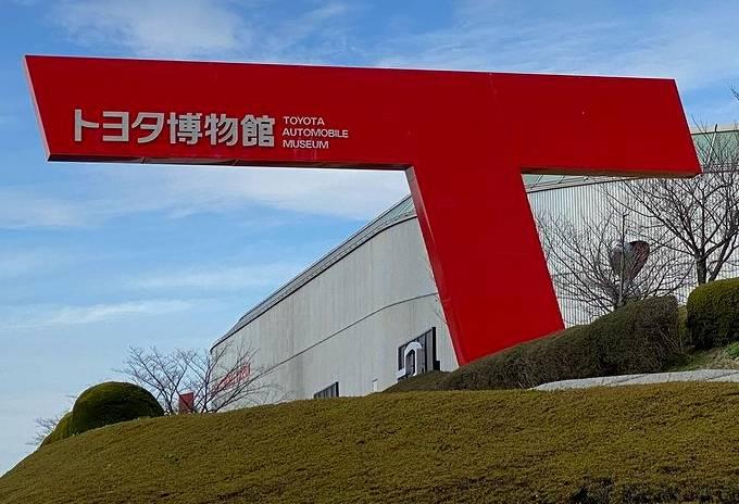 トヨタ博物館(長久手市)