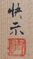 塚本快示のサイン