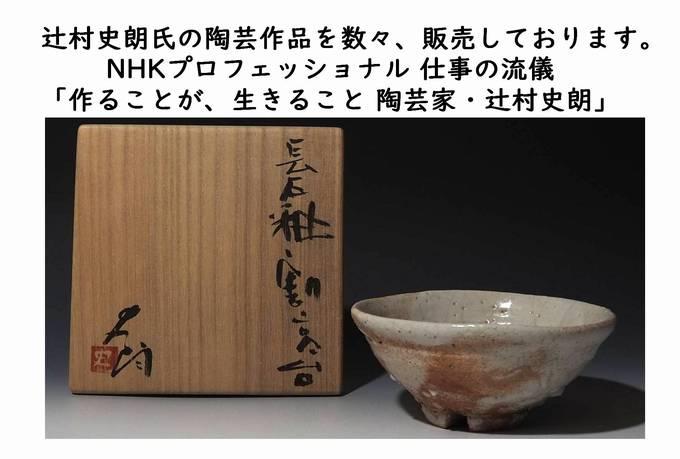 NHKプロフェッショナル 辻村史朗氏の陶芸作品などを販売